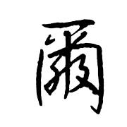 爾」の検索結果 - 広辞苑無料検索 学研漢和大字典