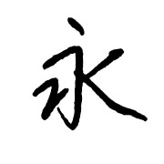 永」の検索結果 - 広辞苑無料検索 学研漢和大字典