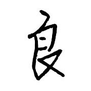 良】 - 広辞苑無料検索 学研漢和大字典
